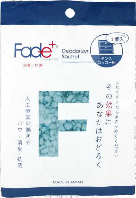 Fade+(フェードプラス)消臭サシェ たんすロッカー用のイメージ