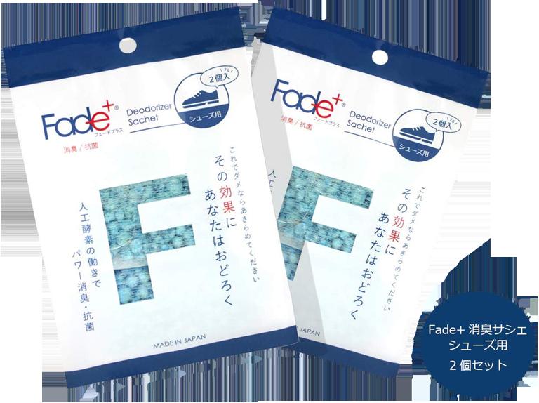 Fade+(フェードプラス)消臭サシェ シューズ用 2個おまとめセットのイメージ